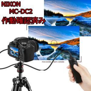 NIKON ニコン リモートスイッチ  MC-DC2 互換 シャッター リモコン コード レリーズ