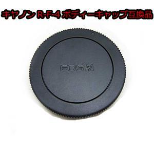 Canon キヤノン EOS Mシリーズ R-F-4 ボディーキャップ互換品