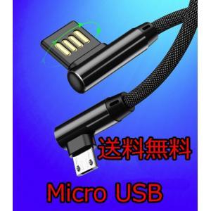 両端L型設計で、コネクタ の 向きを気にせず両面(USB(A)側のみ)挿せる USB充電、データ転送...