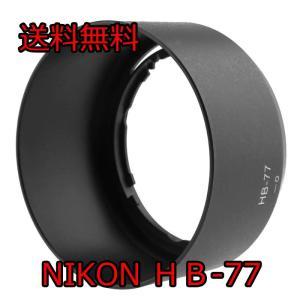 キャノン レンズフード EW-73C 互換品となります。  対応機種 AF-P DX NIKKOR ...