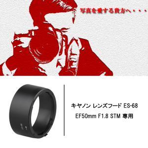 EF50mm F1.8 STMに対応したレンズフードです。 純正互換品となります。 使用方法は純正と...