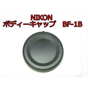 Nikon ニコン ボディーキャップ キャップ BF-1B 互換品
