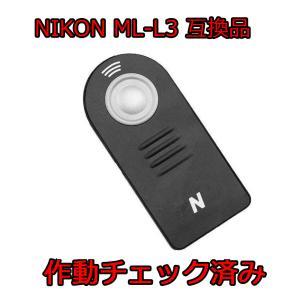 NIKON リモコン ML-L3 互換品 作動チェック済み品