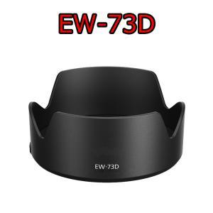 キャノン レンズフード EW-73D 互換品となります。  対応機種 EF-S18-135mm F3...