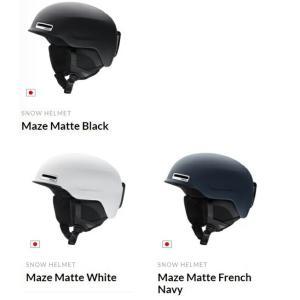 アジアンフィット採用 18-19 SMITH スミス Maze メイズ  超軽量&低重心モデル 350g ヘルメット  Maze スキー スノーボード メイゼ/z