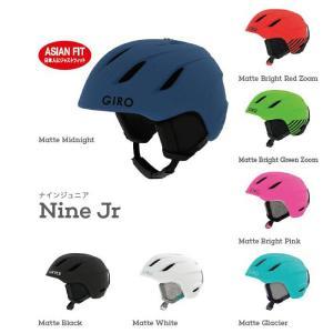 予約商品 17-18 日本正規品 GIRO ジロ  ナイン ジュニア 最も人気のあるジュニアヘルメット アジアンフィット  スキー ヘルメット 子供用  GIRO NINE JR.|star-custom