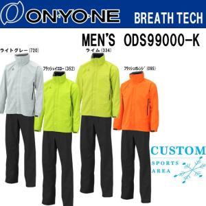 17年 オンヨネ メンズブレステックレインスーツ 上下セット ODS99000-K  レインウェア 耐水圧30000mm以上 雨具、カッパ ONYONE Rain Suit/|star-custom
