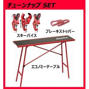 17-18 カスタムオリジナルセット SET1  チューンナップセット  テーブル T0075W バイス T0149-50 ブレーキストッパー  SWIX スキー 当店だけのお得なセット|star-custom