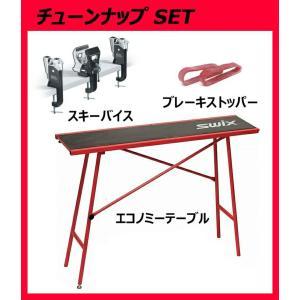 17-18 カスタムオリジナルセット  チューンナップセット SET3  テーブル T0075W バイス ブレーキストッパー  SWIX スキー 当店だけのお得なセット|star-custom