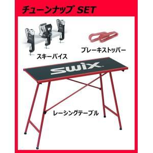 17-18 カスタムオリジナルセット  チューンナップセット SET4  テーブル T0076 バイス ブレーキストッパー  SWIX スキー 当店だけのお得なセット|star-custom