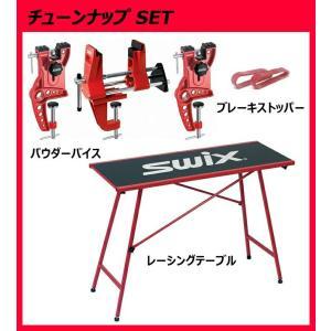 17-18 カスタムオリジナルセット  チューンナップセット SET7  テーブル T0076 バイス T0147N ブレーキストッパー  SWIX スキー 当店だけのお得なセット|star-custom