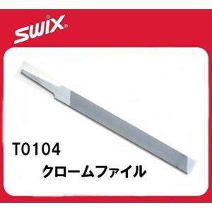 19-20 SWIX スウィックス クロームファイル (Viala) 15cm 14歯1cm T10...