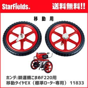 ホンダ耕運機F220 標準ローター用 移動タイヤ(手押し式)(.11833.) star-fields