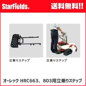 オーレック 草刈機 HRC663/803 立乗り ステップセット 0334-80010|star-fields
