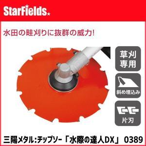 三陽メタル 刈払機用 替刃 水際の達人DX 0389 水田除草|star-fields
