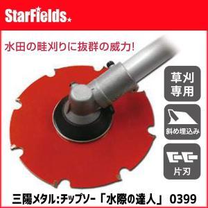 三陽メタル 刈払機用 替刃 水際の達人 0399 水田除草|star-fields