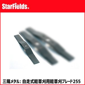 三陽メタル 自走式畦草刈機用 畔草刈ブレード255フリー 0458|star-fields