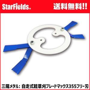 三陽メタル 自走式畦草刈ブレード マックス355フリー刃 0483|star-fields