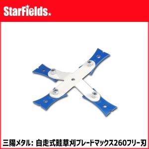三陽メタル 自走式畦草刈ブレード マックス260フリー刃 0610 1台分|star-fields