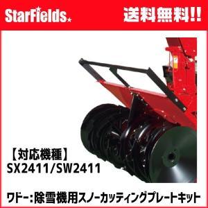 ワドー:除雪機用スノーカッティングプレートキット(SX2411/SW2411用) star-fields