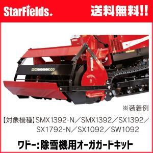 ワドー:除雪機用オーガガードキット(SMX1392-N/SMX1392/SX1392/ SX1792-N/SX1092/SW1092用)|star-fields