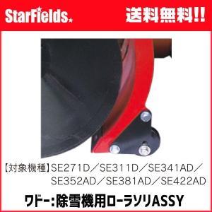 ワドー:除雪機用ローラソリASSY(SE271D/SE311D/SE341AD/ SE352AD/SE381AD/SE422AD用)|star-fields