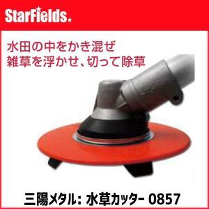 三陽メタル 刈払機用水田除草カッター 水草カッター  0857|star-fields