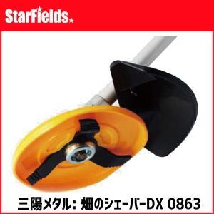 三陽メタル 畑のシェーバーDX  0863 畑除草 刈払機用|star-fields