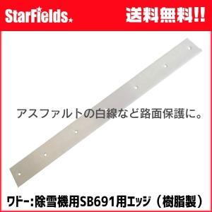 ワドー:除雪機(SB691)用エッジ(樹脂製)|star-fields