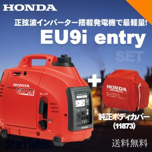 (12月下旬入荷予定) 発電機 ホンダ EU9i-entry +純正専用ボディカバー インバーター発電機 送料無料|star-fields