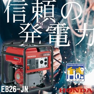 (予約商品) ホンダ発電機 .EB26-JN. サイクロコンバーター発電機|star-fields