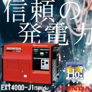 発電機 ホンダ発電機 .EXT4000-J1. 三相発電機(50Hz) セルスターター(電動)|star-fields