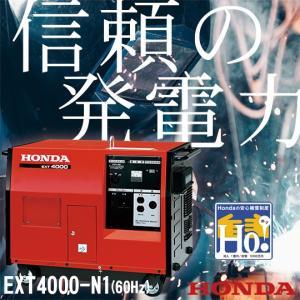 発電機 ホンダ発電機 .EXT4000-N1. 三相発電機(60Hz) セルスターター(電動)|star-fields