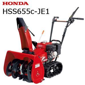 除雪機 ホンダ除雪機 .HSS655c-JE1 軽量|star-fields