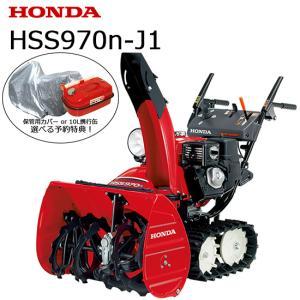除雪機 ホンダ除雪機 HSS970n-J 小型除雪機 ご成約...