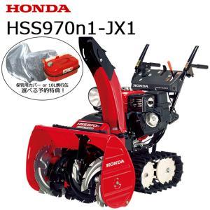 除雪機 ホンダ除雪機 小型除雪機 クロスオーガ搭載 .HSS970n-JX1 オイル充填整備済み|star-fields