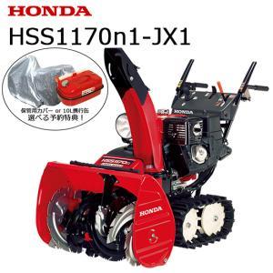 除雪機 ホンダ除雪機 小型除雪機 クロスオーガ搭載 .HSS1170n-JX1 オイル充填整備済み|star-fields