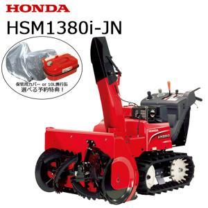 除雪機 ホンダ除雪機 中型ハイブリッド除雪機 .HSM1380i-JN オイル充填整備済み|star-fields