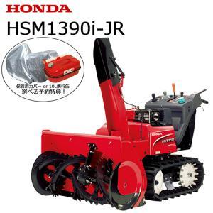 除雪機 ホンダ除雪機 中型ハイブリッド除雪機 HSM1390i-JR オイル充填整備済み|star-fields