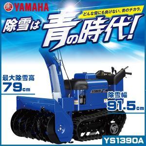 ヤマハ除雪機 .YS-1390A.  ハイパフォーマンスタイ...