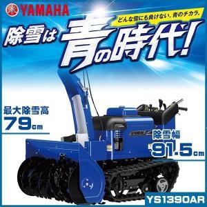 ヤマハ除雪機 .YS-1390AR.  ハイパフォーマンスタイプ 中型除雪機|star-fields