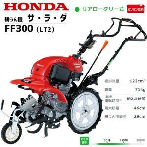 ホンダ耕運機 サラダ .FF300-L. ミニ耕うん機(試運転・オイル充填)|star-fields