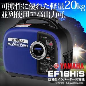 発電機 ヤマハ発電機 .EF16HiS. インバーター発電機|star-fields