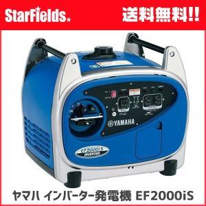 発電機 ヤマハ発電機 .EF2000iS. インバーター発電機 オイル充填済み出荷|star-fields