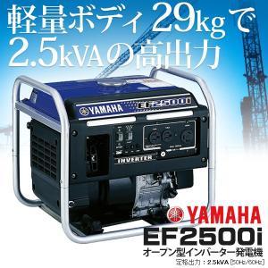 発電機 ヤマハ発電機 .EF2500i. インバーター発電機 オイル充填済み出荷|star-fields
