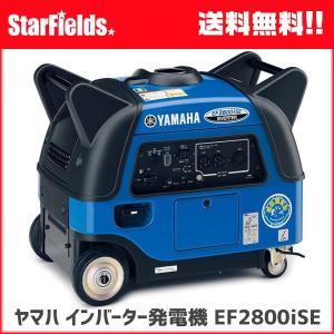 発電機 ヤマハ発電機 .EF2800iSE. インバーター発電機 オイル充填済み出荷|star-fields