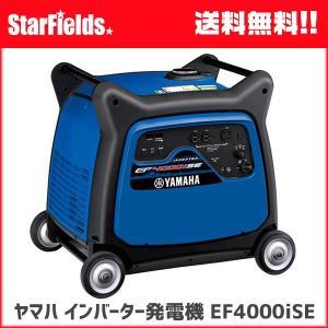 発電機 ヤマハ発電機 .EF4000iSE. インバーター発電機 オイル充填済み出荷|star-fields