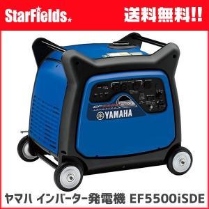 発電機 ヤマハ発電機 .EF5500iSDE. インバーター発電機 オイル充填済み出荷|star-fields