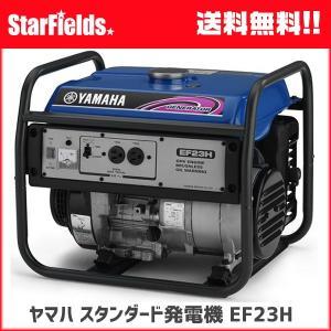 発電機 ヤマハ発電機 .EF23H. スタンダード発電機 オイル充填済み出荷|star-fields