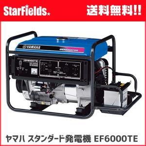 発電機 ヤマハ発電機 .EF6000TE. スタンダード発電機 オイル充填済み出荷|star-fields